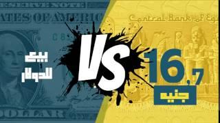 مصر العربية | سعر الدولار اليوم الأربعاء في السوق السوداء 15-2-2017