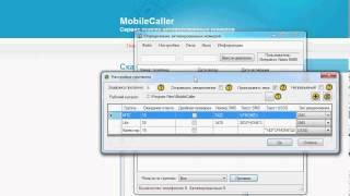 Определение активированных телефонных номеров(Обучающее видео о том, как определять активированные номера в сети мобильных операторов при помощи мобильн..., 2013-10-11T23:15:11.000Z)