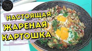 6 8 Жареная картошка Рецепты без купюр Самая вкусная картоха