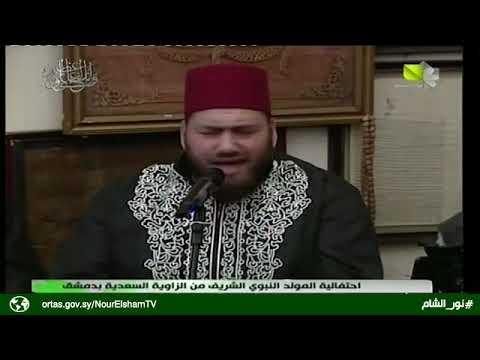 احتفالية المولد النبوي الشريف من الزاوية السعدية بدمشق 24.11.2019