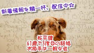 俳優の松平健(61)が、7月に40代の一般女性と結婚していたことが20日、...