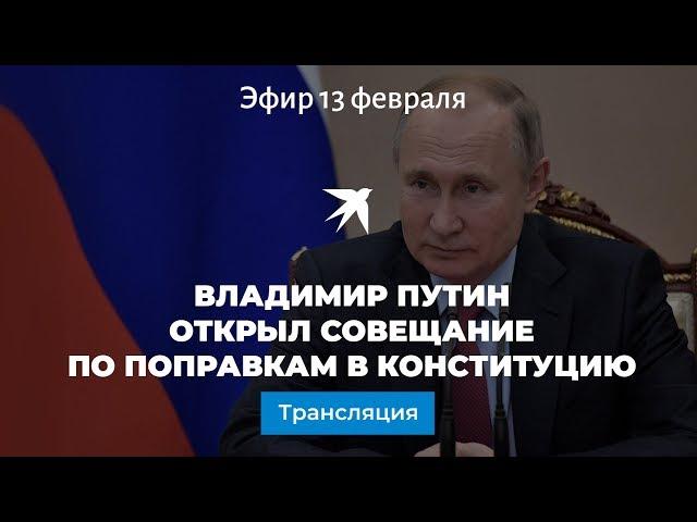 Владимир Путин открыл совещание по поправкам в Конституцию