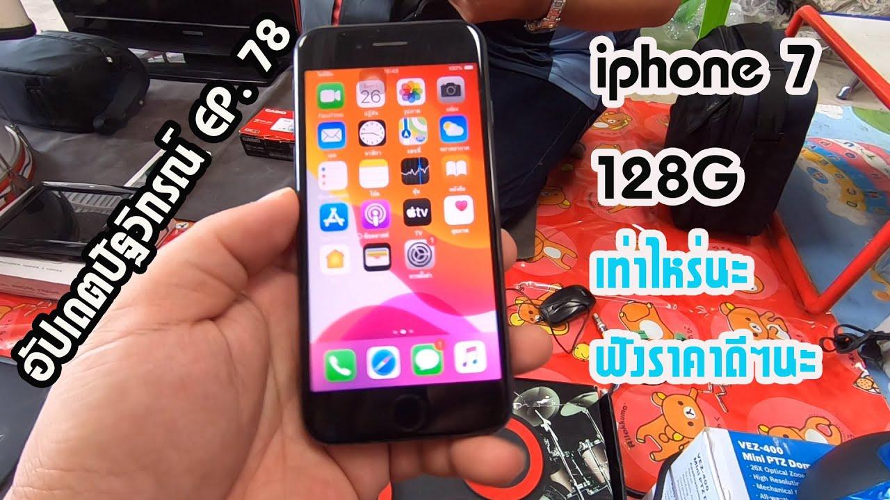 [อัปเดตปัฐวิกรณ์] EP. 78 Iphone 7 128GB  เท่าไหร่นะ ฟังดีๆ