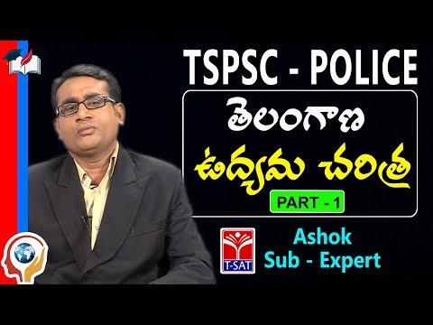 TSPSC - Police || History - Telangana Udyama Charitra - P2 || Ashok