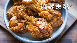 麻辣熏鸡腿 Spicy Smoked Chicken Legs