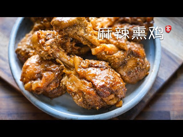 麻辣熏鸡腿 Spicy Smoked Chicken Legs