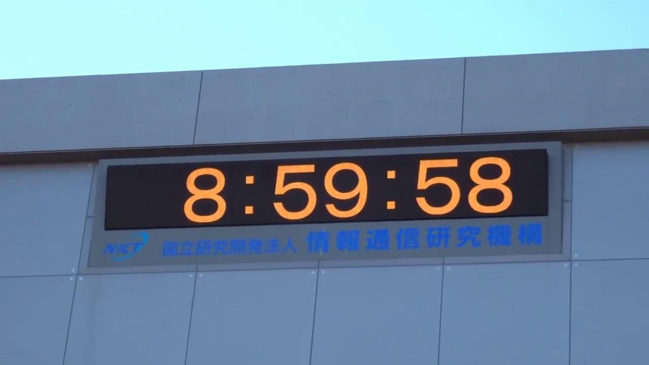 閏秒 NICT 情報通信研究機構。 -...