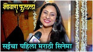 Mogra Phulaalaa सईचा पहिला मराठी सिनेमा Sai Deodhar मोगरा फुलला Upcoming Marathi Movie