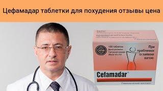 (Цефамадар таблетки для похудения отзывы цена)