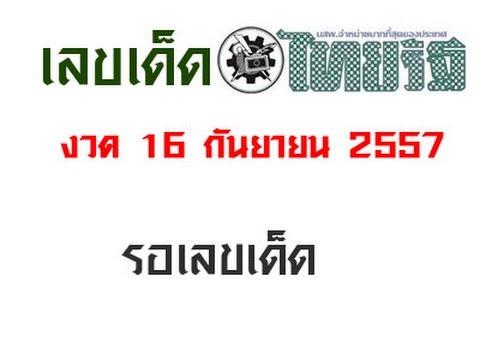 เลขเด็ด หวยเด็ด งวด 16 กันยายน 2557 หวยไทยรัฐ,แม่จำเนียร,หวยเดลินิวส์