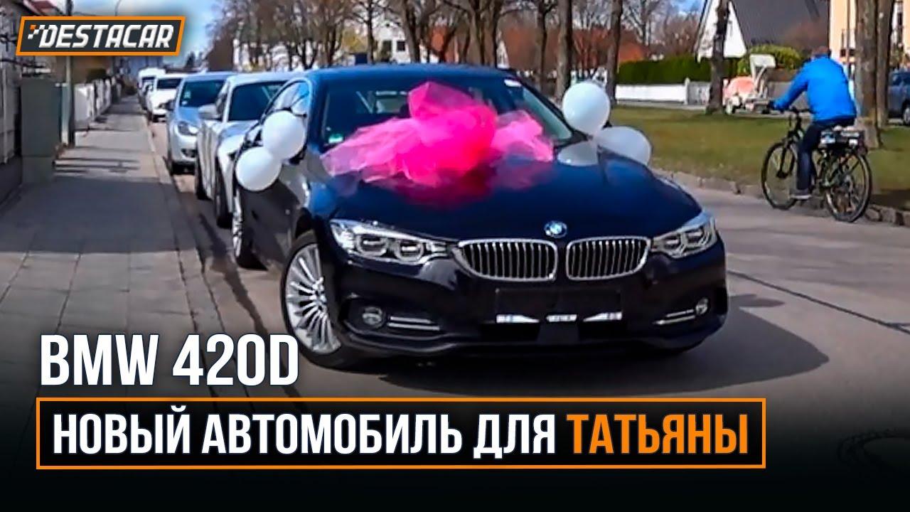 BMW 420d. Новый автомобиль для Татьяны