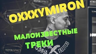 OXXXYMIRON МАЛОИЗВЕСТНЫЕ ТРЕКИ TOП5 ч 2