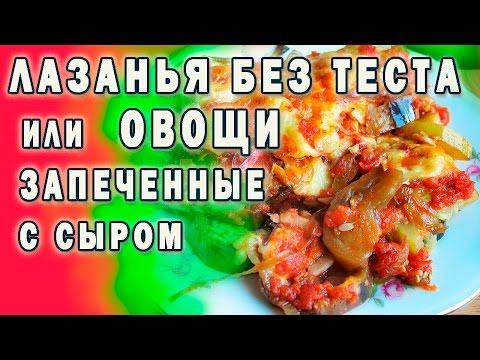Овощи запеченные в духовке - рецепты с фото на