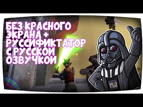 Jedi Knight Academy на Андроид - без красного экрана + руссификтатор