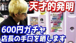 お釣りが返ってこない?店長が発明した600円遊戯王ガチャの構造を完全公開します!!