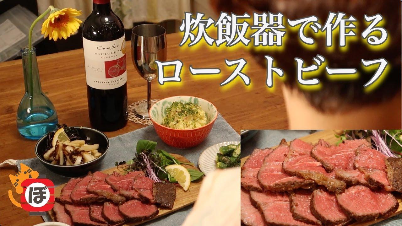 【炊飯器ローストビーフ】ぼっち女のおうち居酒屋【ポテサラ】Roast beef and red wine