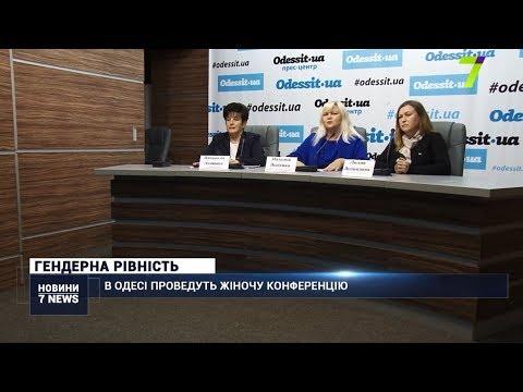 Новости 7 канал Одесса: Жіноча конференція та хода проти торгівлі людьми відбудуться в Одесі