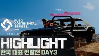 오늘은 한 방 데이!|PCS3 ASIA 한국 대표 선발전 Day3 하이라이트