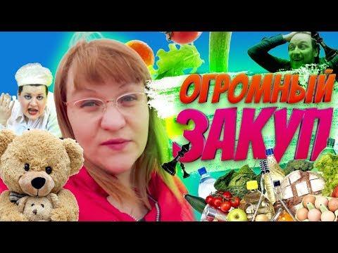 Любимый папочка ПОМОГАЕТ / Покупки ПРОДУКТОВ в Ленте Ноябрьска Vlog