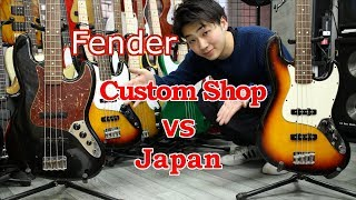 【Jazz Bass】Fender Japan VS Fender Custom Shop【弾き比べシリーズ】