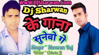 Dj Sharwan Ke Gaana Sunebo Ge | Singer Shravan Raj | Maithili Remix