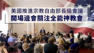 美國推進宗教自由部長級會議   開場邊會關注全能神教會