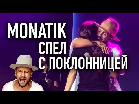 MONATIK впервые спел с поклонницей