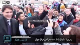 مصر العربية | رئيس وزراء كندا يشارك بافتتاح مسجد تعرض للحرق من قبل مجهولين