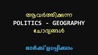 LDC LGS Degree Level Previous Questions Politics Geography Gurukulam Online PSC Coaching Classes
