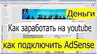 Как заработать на youtube / как подключить adsense