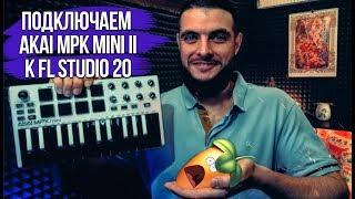 как подключить и настроить Akai mpk mini 2 в FL Studio 20