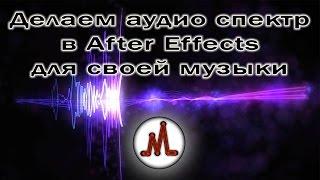 Как сделать эквалайзер в Adobe After Effects(Разложу по полочкам то, как сделать красивый эквалайзер или аудио спектр в Adobe After Effects. Просто и доступно)..., 2015-08-12T18:27:45.000Z)