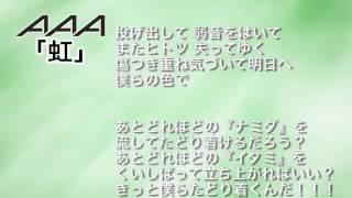 "http://recochoku.jp/aaa/ AAA10月31日発売シングル「虹」。迷いながらも人生を精一杯生きている""みんな""への応援歌(エール)。 ある大物アーティストに..."