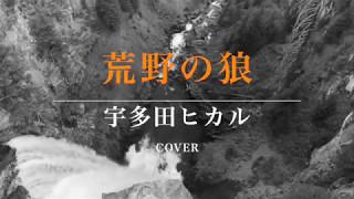 【EPICレコードジャパン移籍記念】「荒野の狼」<Wildwolf Mix>(FULL Ver.) / 宇多田ヒカル Cover(歌詞付)「Fant?me」収録#08 by デヴィッド健太 PV