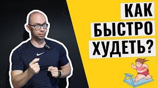 постер к видео С какой скоростью вам надо худеть? 1 кг в день?