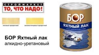 Яхтный лак БОР - купить лак для дерева, лак мебельный - лак купить в Москве, Твери, Казани(Строймаркет