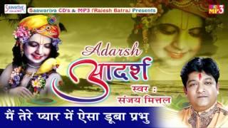 Main Tere Pyar Main Aisa Duba Parbhu || Superhit Krishna Bhajan || Devotional Bhajan 2016 || Sanjay