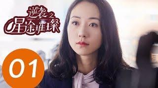 Gambar cover ENG SUB《逆袭之星途璀璨 Stairway to Stardom》EP01——主演:宋轶,种丹妮,彦希,韩雪
