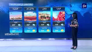 النشرة الجوية الأردنية من رؤيا 30-6-2019 | Jordan Weather