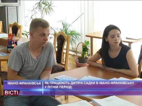 Як працюють дитячі садки в Івано-Франківську у літній період