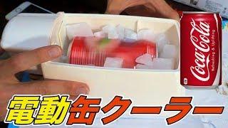 一瞬で冷却電動缶クーラー凄い!!【ドライアイスなら光の速さ】 PDS