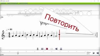 Школа игры на флейте упр 001