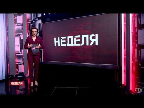 Самое важное за неделю. Новости Беларуси. 20 января 2019 года. Главное