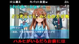 (コメ付き)涼宮ハルヒの約束 みくるエンド ラスト 朝比奈みくる 検索動画 24