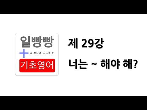 [ 일빵빵 기초영어 ] [ 동사 / 조동사편 ] 제 29강 - 너는 ~ 해야 해?
