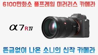 6100만 고화소의 소니 a7R iv 신작 카메라 | …