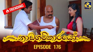 Nadagamkarayo Episode 176 || ''නාඩගම්කාරයෝ'' || 22nd September 2021 Thumbnail