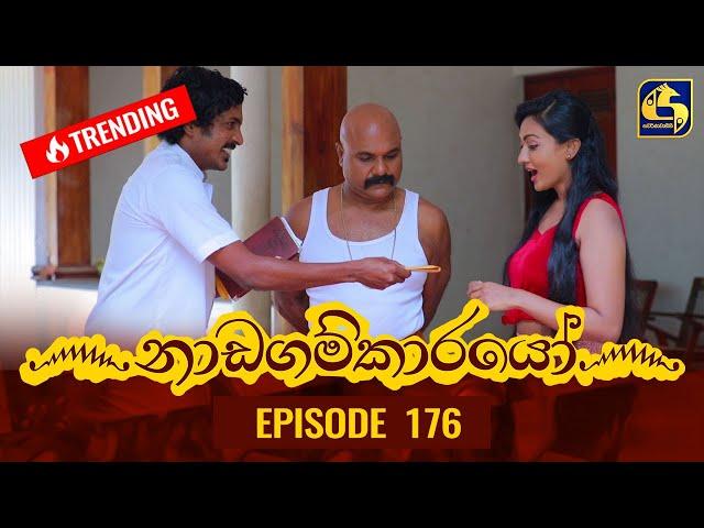 Nadagamkarayo Episode 176 || ''නාඩගම්කාරයෝ'' || 22nd September 2021