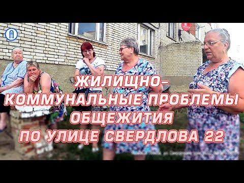 Жилищно-коммунальные проблемы общежития по улице Свердлова дом 22