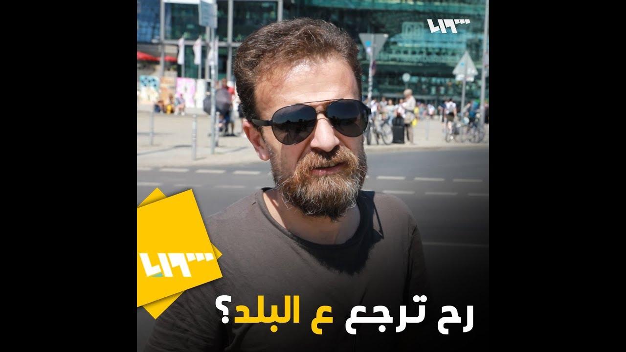 """""""إذا تحسنت الأوضاع رح ترجع ع البلد؟"""" شاهد كيف كانت آراء السوريين في دول اللجوء"""